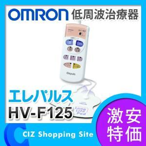 低周波治療器 オムロン エレパルス 本体 HV-F125 ロングライフパッドつき|ciz