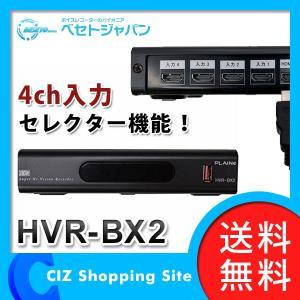 HDMIレコーダー ベセトジャパン HDMIハイビジョンレコーダー HVR-BX2 (送料無料)|ciz