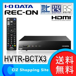 地デジチューナー テレビ用 I-O DATA(アイ・オー・データ) REC-ON 地上/BS/110度CSデジタル 録画テレビチューナー ネットワークテレビチューナー HVTR-BCTX3|ciz