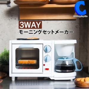 朝食機 調理器具 1台3役 3in1 便利グッズ キッチン 3WAYモーニングセットメーカー ciz