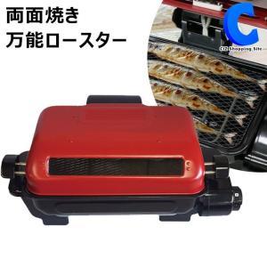 両面 魚焼きグリル 電気 魚焼き器 ロースター 魚焼きロースター 両面焼き 万能ロースター HX-6010 (送料無料)|ciz