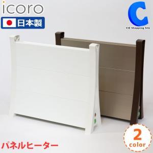 パネルヒーター イコロ ヒーター 500 icoro アルミパネルヒーター オフィス 足元ヒーター 省エネ 日本製 I-500 ブラウン ホワイト (お取寄せ)|ciz