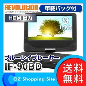 ポータブル ブルーレイDVDプレーヤー 本体 車載 画面9インチ以上 ブルーレイ 3電源 9インチ 車載バッグ付き BD DVD CD レボリューション IF-90BD (送料無料)|ciz