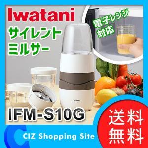 (送料無料&POINT2倍) イワタニ(IWATANI) サイレントミルサー ミキサー ミル ミルミキサー 低騒音 IFM-S10G|ciz