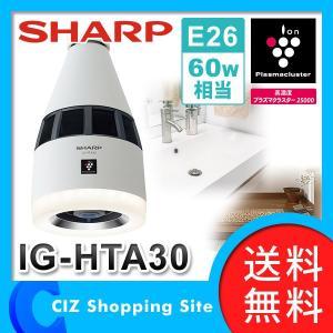 シャープ(SHARP) ニオワンLEDプラス 天井設置型 イオン発生機 人感センサー搭載 プラズマクラスターイオン発生機 E26口金形状 IG-HTA30-W ciz