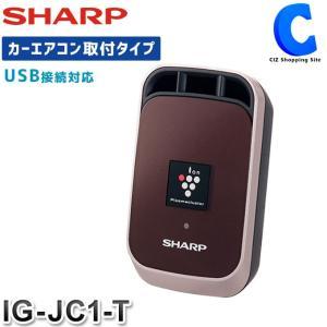 シャープ 空気清浄機 車 車載用 プラズマクラスター イオン発生器 カーエアコン取付タイプ USBケーブル付き チョコレートブラウン IG-JC1-T (送料無料)|ciz