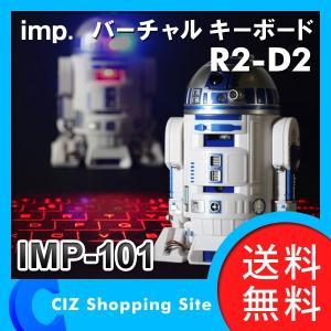 スターウォーズ グッズ ワイヤレス キーボード R2-D2 Bluetooth バーチャルキーボード imp. IMP-101 (送料無料)|ciz