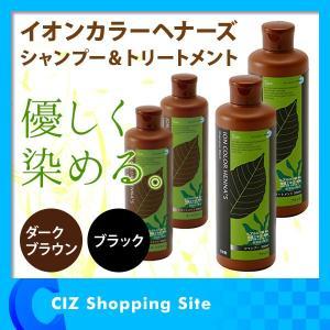 ヘナ 白髪染め シャンプー トリートメント ヘアカラー イオンカラーヘナーズ 300ml 日本製|ciz