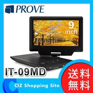 ポータブルDVDプレーヤー DVDプレーヤー 9インチ PROVE IT-09MD バッテリー内蔵 (送料無料)