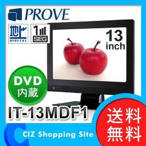 液晶テレビ DVD内蔵 液晶テレビ テレビ TV DVDプレーヤー DVDプレイヤー 13インチ PROVE IT-13MDF1 (ポイント5倍&送料無料)