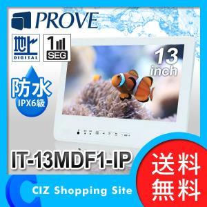 DVDプレーヤー ポータブルDVDプレーヤー DVDプレイヤー 13インチ 防水 PROVE IT-13MDF1-IP フルセグ 液晶テレビ(送料無料)