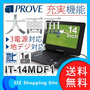 ポータブルDVDプレーヤー DVDプレイヤー 14インチ PROVE IT-14MDF1 フルセグ搭載 バッテリー内蔵 (送料無料)
