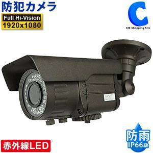 防犯カメラ ボックス バレット カメラ セット 屋外 防水 赤外線 LED 動体検知 逆光補正 アイティーエス ITR-HD2200 (送料無料&お取寄せ) ciz