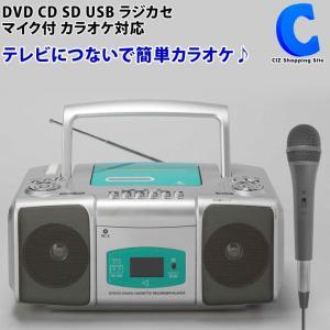 マイク付き ラジカセ ラジオ 小型 新品 カラオケ DVDラジカセ 多機能 DVD CD SD USB コンセント 乾電池 2電源 J-RA001 (送料無料)|ciz