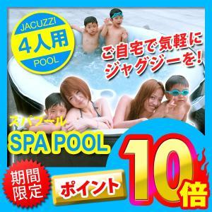 スパプール 家庭用  スパ ジャグジー プール SPAPOOL 4人用 (送料無料&お取寄せ)|ciz