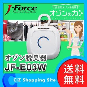 住宅用オゾン脱臭機 家庭用 脱臭機 オゾンの力 JF-EO3W ホワイト (送料無料) ciz