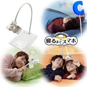 寝ながらスマホスタンド 仰向け 横向き ベッド 自立 寝るまでスマホ グッズ クリップ JF-USSW|ciz