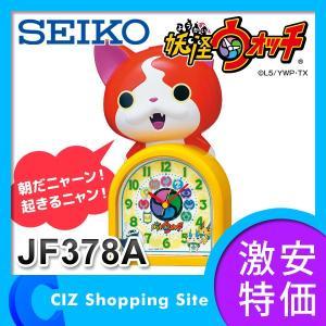 時計 セイコー(SEIKO) 妖怪ウォッチ おしゃべり目覚まし時計 キャラクタークロック JF378A|ciz