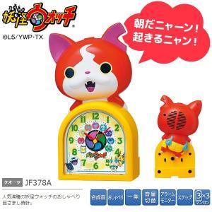 時計 セイコー(SEIKO) 妖怪ウォッチ おしゃべり目覚まし時計 キャラクタークロック JF378A|ciz|02