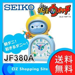 時計 おしゃべり目覚まし時計 セイコー (SEIKO) 妖怪ウォッチ USAピョン JF380A (送料無料)|ciz