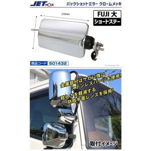 ジェットイノウエ バックショットミラー ステンレス トラック補助ミラー 後付けミラー FUJI 大 ショートステー クロームメッキ 501432 (お取寄せ)|ciz|02