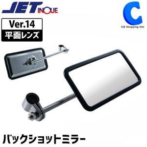 ジェットイノウエ バックショットミラー ステンレス トラック補助ミラー 後付けミラー 角型 平面レンズ Ver.14 鏡面 501471 (お取寄せ)|ciz