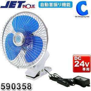 ◆エアコン効率を高める首フリ機能付きのルームファンです。 ◆風量(強/弱/OFF)切替スイッチ搭載。...
