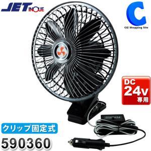 車用扇風機 自動首振り 8インチ 24V 大型車 トラック用 車載扇風機 クリップ式 ブラック 8枚羽 ジェットイノウエ 590360|ciz