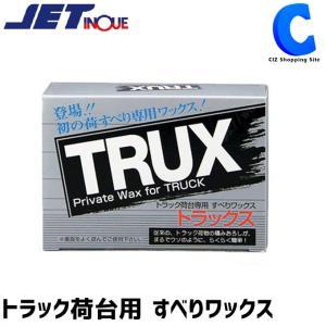 トラックス ワックス ジェットイノウエ 荷すべりワックス トラック用品 トラック荷台用 荷滑り TRUX 520g 592034|ciz