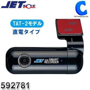 ドライブレコーダー ジェットイノウエ チームスマートレコーダー TSR-TAT2 直電タイプ JI-592781 (お取寄せ)|ciz