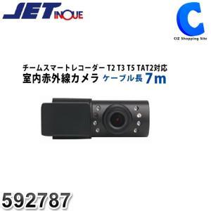 室内赤外線カメラ ジェットイノウエ チームスマートレコーダー T2 T3 T5 TAT2対応 7m JI-592787 (お取寄せ) ciz