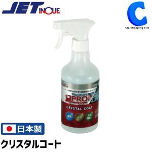 トラッカーズプロ クリスタルコート 500ml トラック洗車用品 洗剤 ジェットイノウエ 593023 トラック用品|ciz