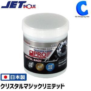 アルミ ホイール ステンレス 磨き剤 艶出し トラッカーズプロ クリスタルマジック リミテッド 550g ジェットイノウエ 日本製|ciz