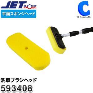 洗車ブラシ トラック スポンジヘッド 平面タイプ ヘッドのみ ジェットイノウエ 593408 (お取寄せ)|ciz