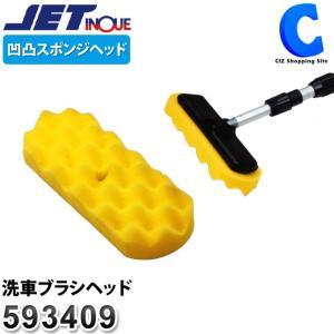 洗車ブラシ トラック スポンジヘッド 凹凸タイプ ヘッドのみ ジェットイノウエ 593409 (お取寄せ)|ciz