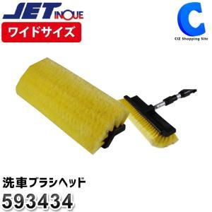 トラック洗車用品 洗車ブラシ ヘッドのみ ワイドサイズ ジェットイノウエ 130×380×110mm 593434|ciz