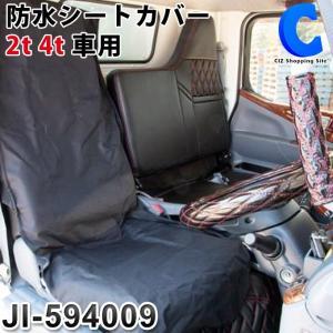 トラックシートカバー 防水 汎用 2t・4tトラック向け ブラック ジェットイノウエ JI-594009 (お取寄せ)|ciz
