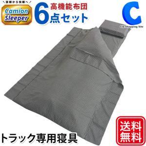◆「掛け布団」中わた3層構造で、軽くて暖かい綿を採用。 ◆「掛け布団カバー」冷気を防ぐ羽根付き! ◆...