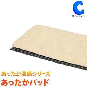 ◆トラック専用、あったか温感シリーズ ◆敷き布団及びマットレスの上にかけるパッドです。 ◆あったか四...
