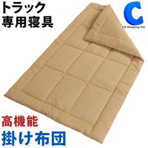 ◆こだわり満載のトラック専用寝具です。 ◆軽くて暖かい断熱性に優れた高機能わたを使用。 ◆湿気が多い...