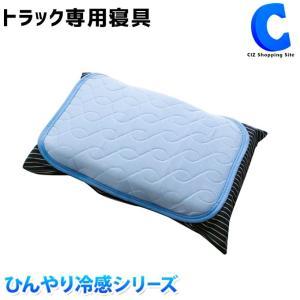 ◆ひんやりとした心地よい肌ざわり! ◆汗をすばやく吸収し、発散させる! ◆ご家庭で洗濯可能。脱水後、...