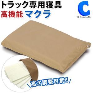 ◆こだわり満載のトラック専用寝具です。 ◆寝返りのうちやすいフラット形状となっています。 ◆2層構造...