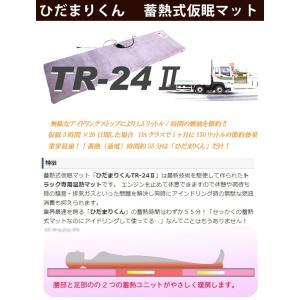 トラック用 蓄熱式仮眠マット 蓄熱マット ひだまりくん 24V トラック 敷布団 8時間使用可能 充電式 DC24V仕様 TR-24II(送料無料&お取寄せ) ciz 02