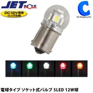 トラックマーカーランプ トラック用マーカーランプ LED バルブ LED球 LEDバルブ マーカー用LED球 12V 電球タイプ ソケット式バルブ 5LED 12W球 (お取寄せ)|ciz