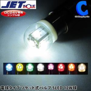 マーカーランプ LED バルブ トラック用マーカー BA15S ソケット マーカー用LED球 24V 電球タイプ ソケット式バルブ 5LED 12W球 (お取寄せ)|ciz