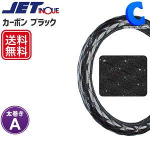 ハンドルカバー トラック JET INOUE ジェットイノウエ エナメル カーボンブラック Moco Moco ダブルステッチ 太巻き Aタイプ (送料無料&お取寄せ)|ciz