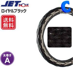 ハンドルカバー トラック JET INOUE ジェットイノウエ Moco Moco ダブルステッチ 太巻き Aタイプ ロイヤルブラック エナメル (送料無料&お取寄せ)|ciz