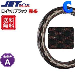 ハンドルカバー トラック JET INOUE ジェットイノウエ エナメル ロイヤルブラック 赤糸 Moco Moco ダブルステッチ 太巻き Aタイプ (送料無料&お取寄せ)|ciz