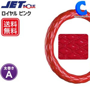 ハンドルカバー トラック JET INOUE ジェットイノウエ エナメル ロイヤルピンク Moco Moco ダブルステッチ 太巻き Aタイプ (送料無料&お取寄せ)|ciz