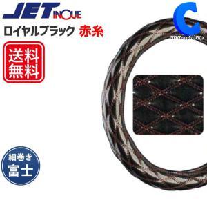 ハンドルカバー トラック JET INOUE ジェットイノウエ エナメル ロイヤルブラック 赤糸 Moco Moco ダブルステッチ 細巻き 富士 (送料無料&お取寄せ)|ciz